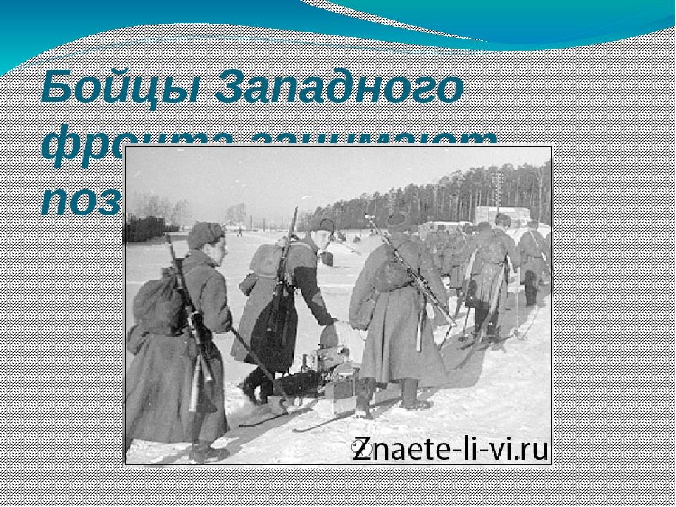 Бойцы Западного фронта занимают позицию.