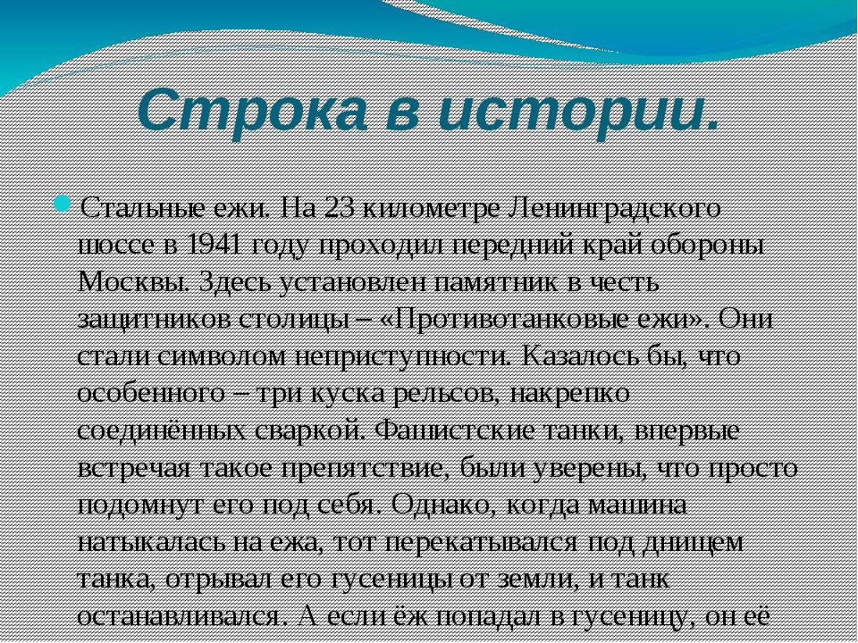 Строка в истории. Стальные ежи. На 23 километре Ленинградского шоссе в 1941 г...