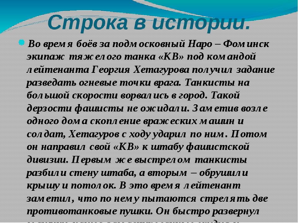 Строка в истории. Во время боёв за подмосковный Наро – Фоминск экипаж тяжелог...