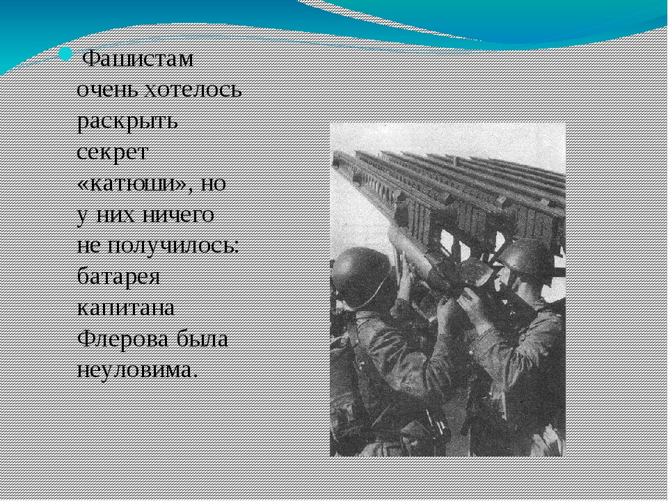 Фашистам очень хотелось раскрыть секрет «катюши», но у них ничего не получил...