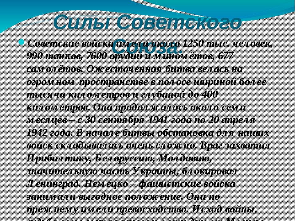 Силы Советского Союза. Советские войска имели около 1250 тыс. человек, 990 та...
