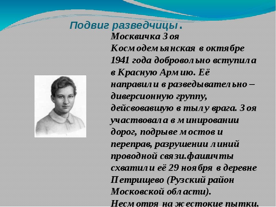 Подвиг разведчицы. Москвичка Зоя Космодемьянская в октябре 1941 года добровол...