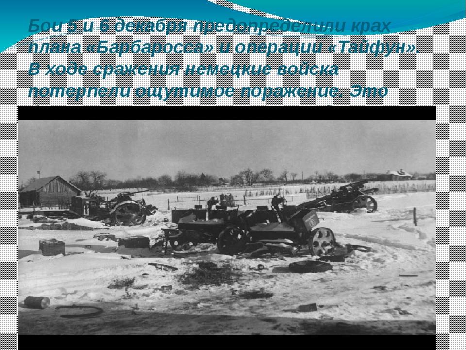 Бои 5 и 6 декабря предопределили крах плана «Барбаросса» и операции «Тайфун»....