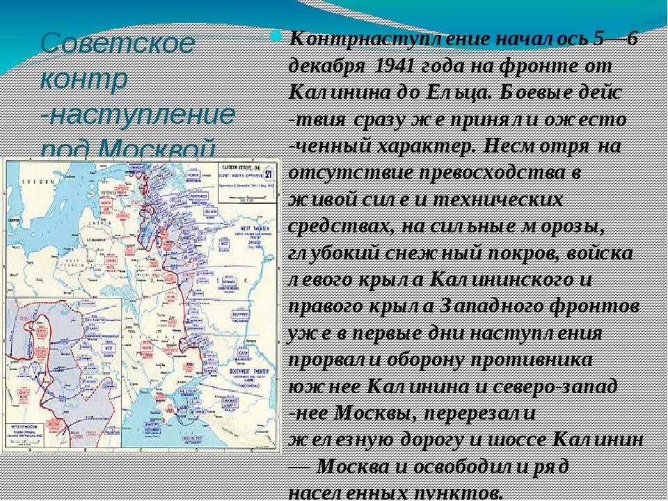 Советское контр -наступление под Москвой. Контрнаступление началось 5—6 декаб...