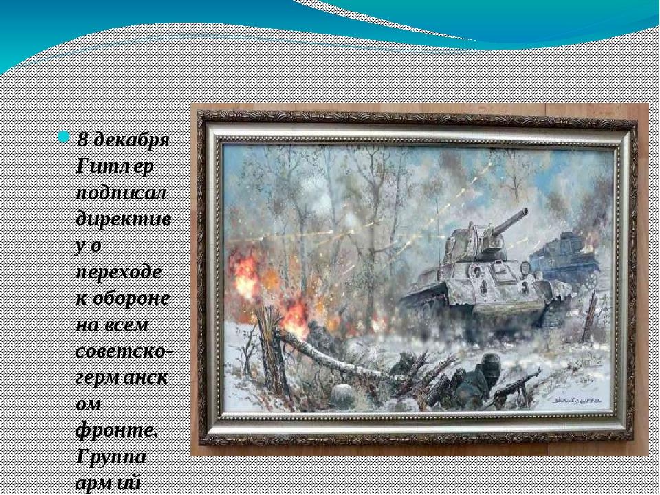 8 декабря Гитлер подписал директиву о переходе к обороне на всем советско-ге...