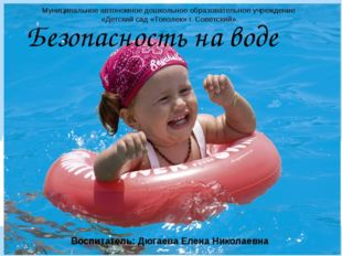 Воспитатель: Дюгаева Елена Николаевна Муниципальное автономное дошкольное обр