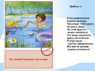 Правило 3. Если развлекаться будешь на воде, Проследи, чтоб шутка не вела к б