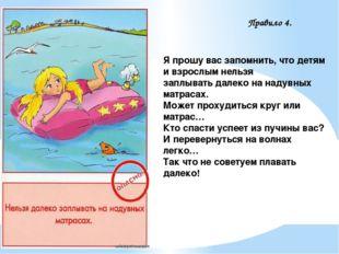 Правило 4. Я прошу вас запомнить, что детям и взрослым нельзя заплывать далек