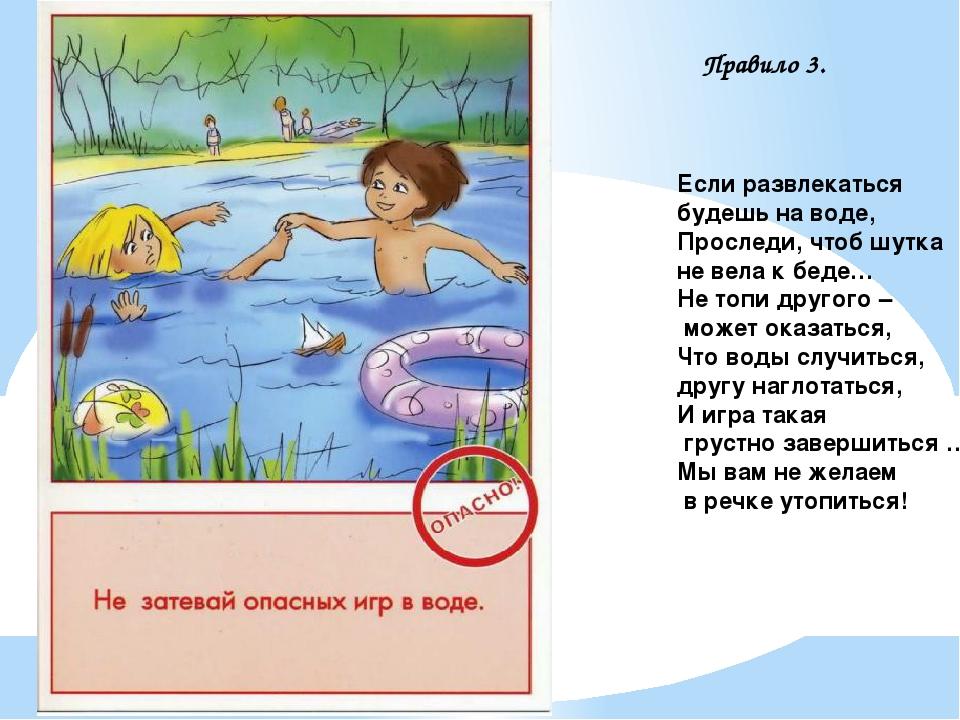 Правило 3. Если развлекаться будешь на воде, Проследи, чтоб шутка не вела к б...