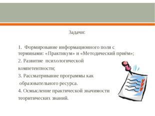 Задачи: 1. Формирование информационного поля с терминами: «Практикум» и «Мет