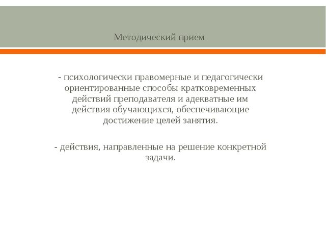 Методический прием - психологически правомерные и педагогически ориентирован...