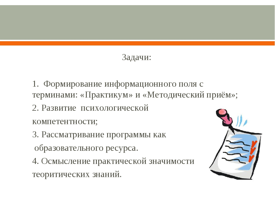 Задачи: 1. Формирование информационного поля с терминами: «Практикум» и «Мет...
