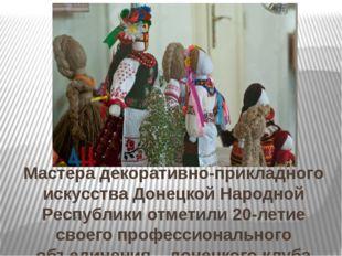 Мастера декоративно-прикладного искусства Донецкой Народной Республики отмет