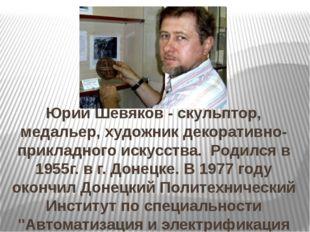 Юрий Шевяков - скульптор, медальер, художник декоративно-прикладного искусст