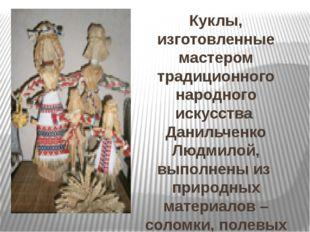 Куклы, изготовленные мастером традиционного народного искусства Данильченко