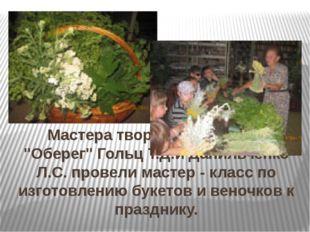 """Мастера творческой группы """"Оберег"""" Гольц Т.Д.и Данильченко Л.С. провели маст"""