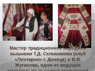 Мастер традиционной народной вышивки Т.Д. Селиванова (клуб «Лихтарик» г. Дон