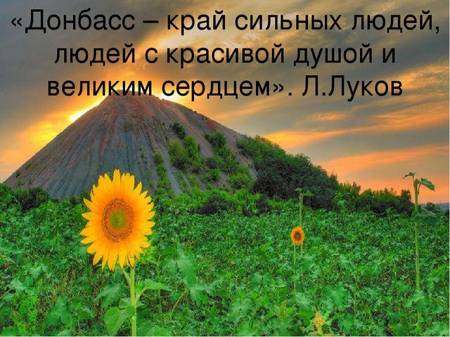 «Донбасс – край сильных людей, людей с красивой душой и великим сердцем». Л.Л...