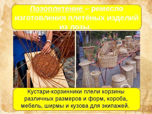 Лозоплетение – ремесло изготовления плетёных изделий из лозы. Кустари-корзинн...