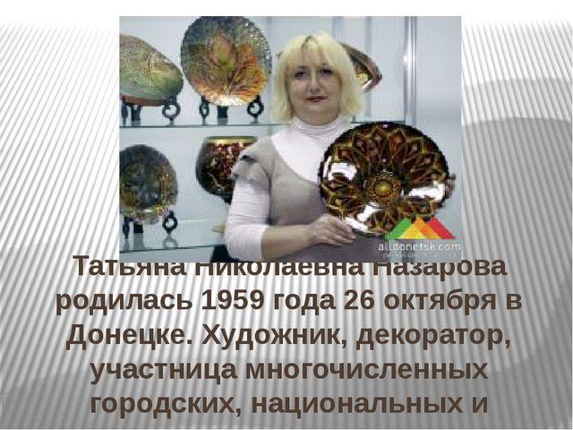 Татьяна Николаевна Назарова родилась 1959 года 26 октября в Донецке. Художни...