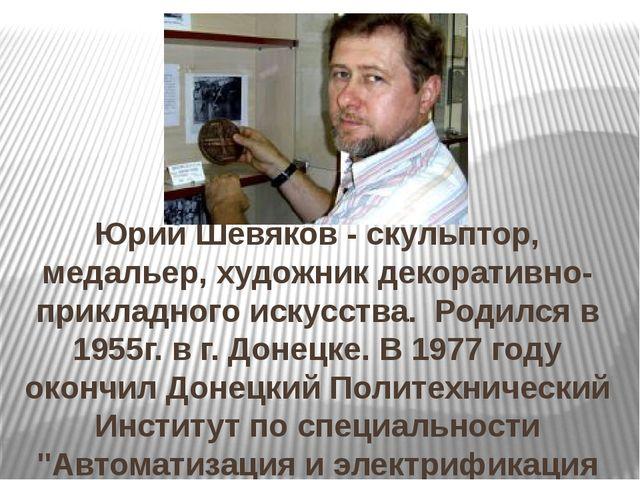 Юрий Шевяков - скульптор, медальер, художник декоративно-прикладного искусст...