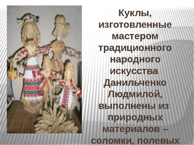 Куклы, изготовленные мастером традиционного народного искусства Данильченко...