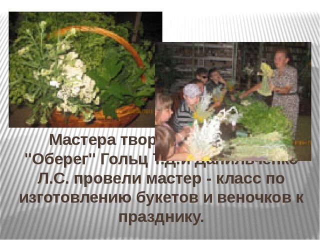 """Мастера творческой группы """"Оберег"""" Гольц Т.Д.и Данильченко Л.С. провели маст..."""
