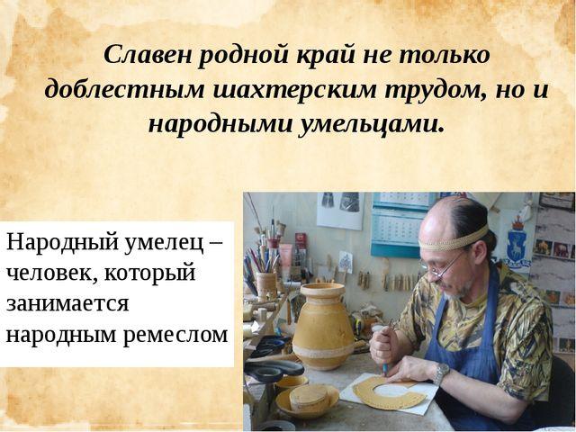 Славен родной край не только доблестным шахтерским трудом, но и народными уме...