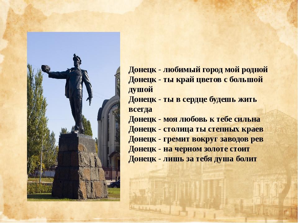 Донецк - любимый город мой родной Донецк - ты край цветов с большой душой Дон...