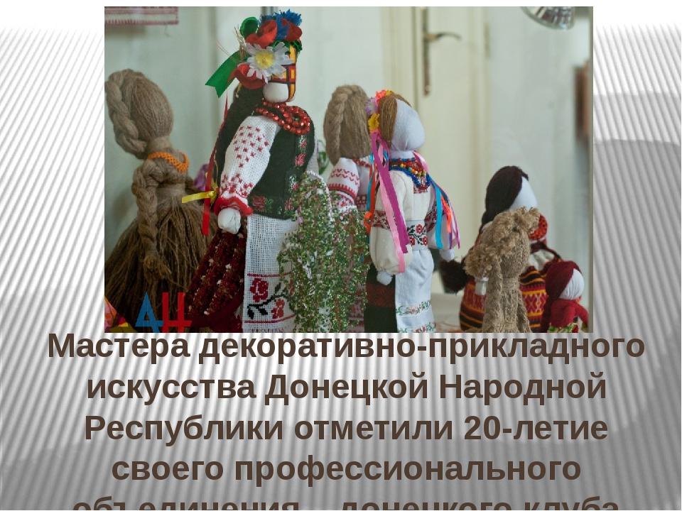 Мастера декоративно-прикладного искусства Донецкой Народной Республики отмет...