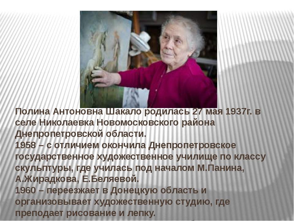 Полина Антоновна Шакало родилась 27 мая 1937г. в селе Николаевка Новомосковс...