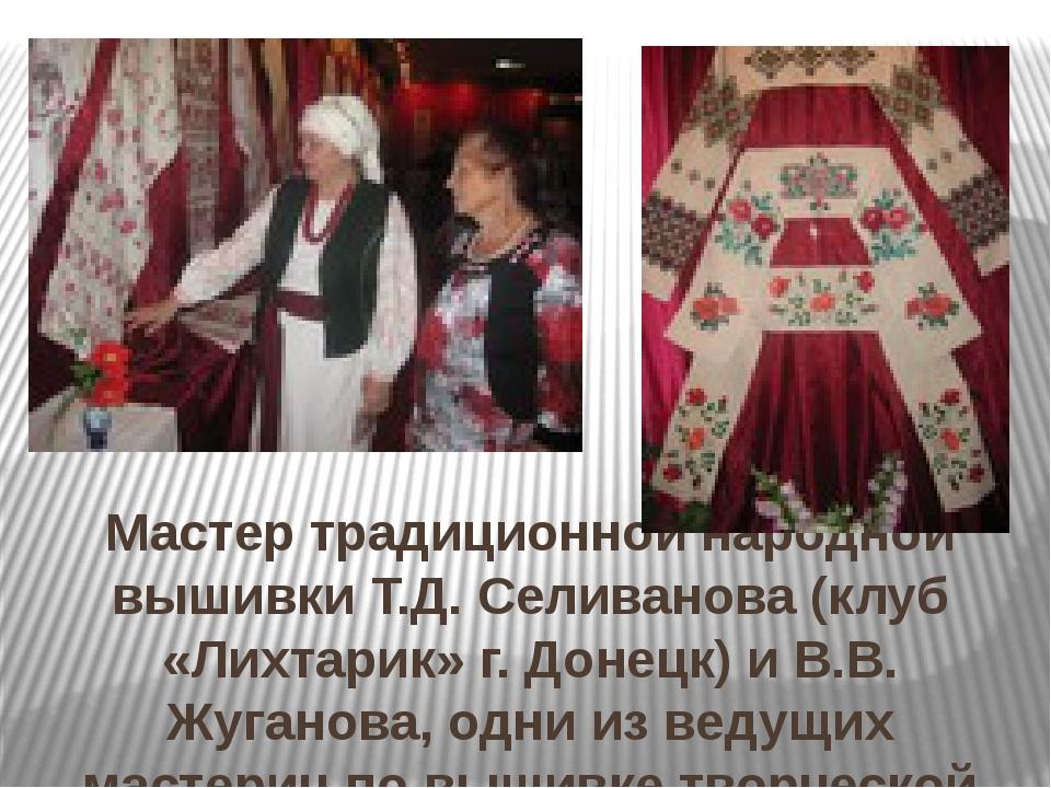 Мастер традиционной народной вышивки Т.Д. Селиванова (клуб «Лихтарик» г. Дон...