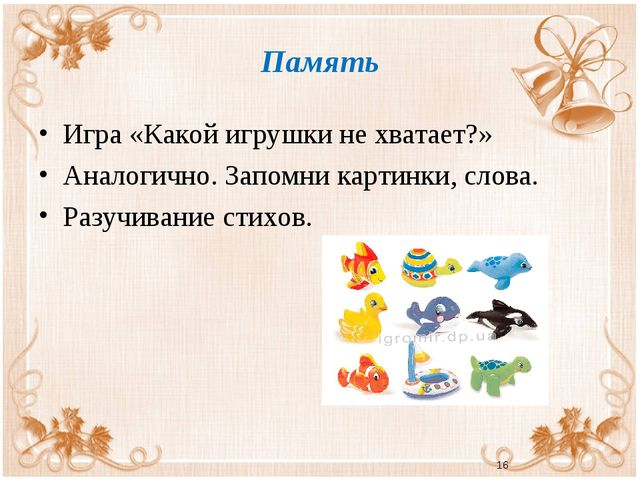 Память Игра «Какой игрушки не хватает?» Аналогично. Запомни картинки, слова....