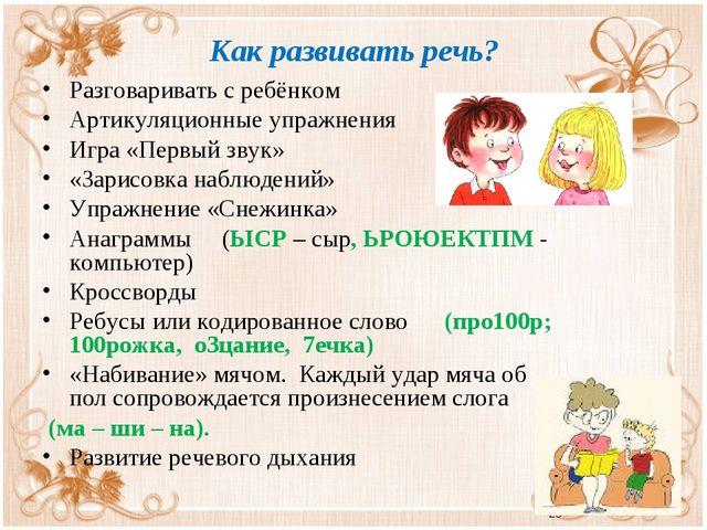 Как развивать речь? Разговаривать с ребёнком Артикуляционные упражнения Игра...