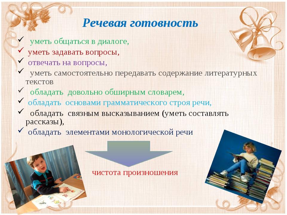 Речевая готовность уметь общаться в диалоге, уметь задавать вопросы, отвечат...