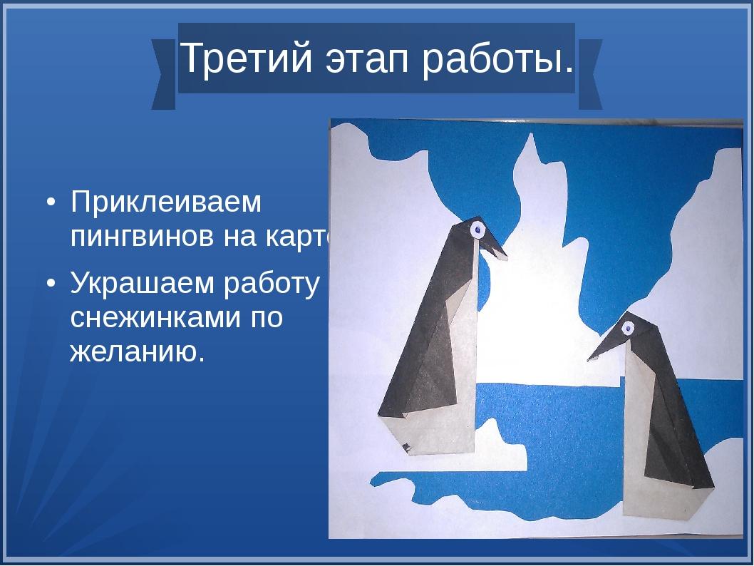 Третий этап работы. Приклеиваем пингвинов на картон. Украшаем работу снежин...