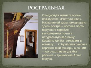 Следующая комната музея называется «Ростральная». Название ей дала находящаяс