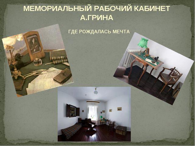 МЕМОРИАЛЬНЫЙ РАБОЧИЙ КАБИНЕТ А.ГРИНА ГДЕ РОЖДАЛАСЬ МЕЧТА