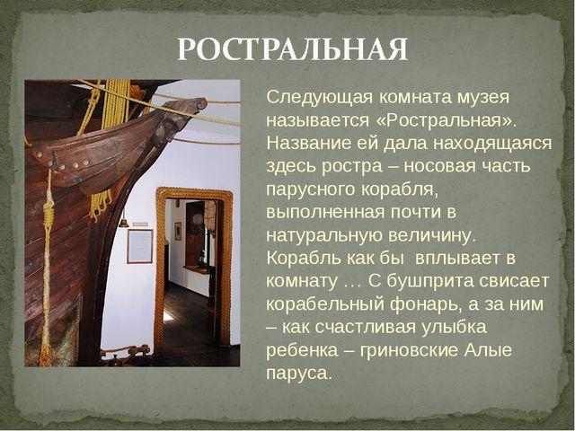Следующая комната музея называется «Ростральная». Название ей дала находящаяс...