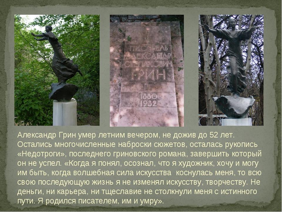 Александр Грин умер летним вечером, не дожив до 52 лет. Остались многочисленн...