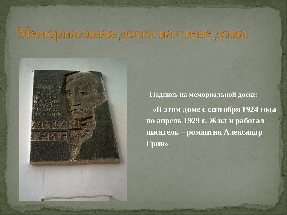Надпись на мемориальной доске: «В этом доме с сентября 1924 года по апрель...