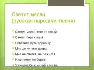 Светит месяц (русская народная песня) Светит месяц, светит ясный, Светит бела