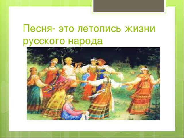 Песня- это летопись жизни русского народа