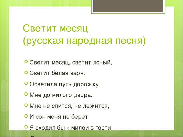 Светит месяц (русская народная песня) Светит месяц, светит ясный, Светит бела...