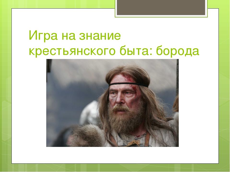 Игра на знание крестьянского быта: борода