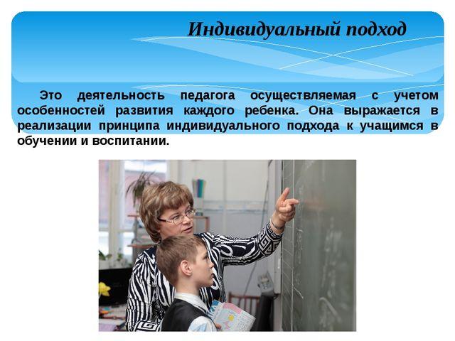 Это деятельность педагога осуществляемая с учетом особенностей развития кажд...