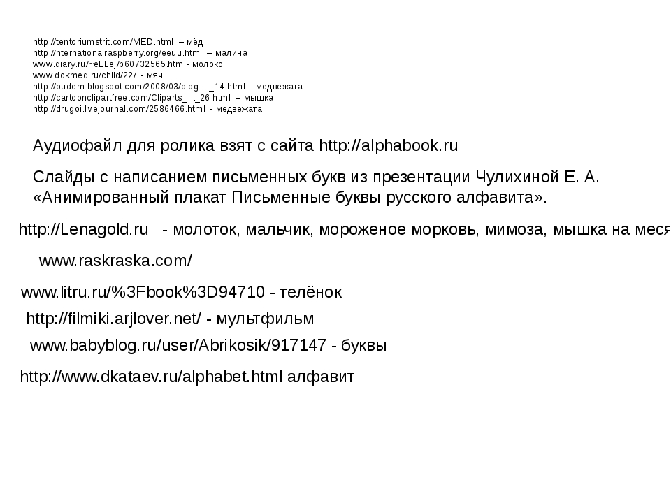 http://tentoriumstrit.com/MED.html – мёд http://nternationalraspberry.org/eeu...