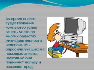 За время своего существования компьютер успел занять место во многих областя