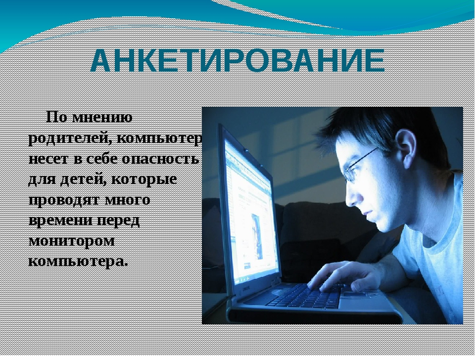 АНКЕТИРОВАНИЕ По мнению родителей, компьютер несет в себе опасность для детей...