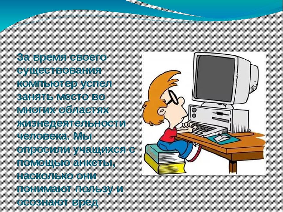 За время своего существования компьютер успел занять место во многих областя...